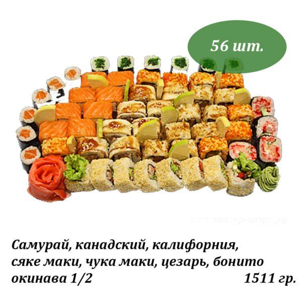 Заказ доставка суши роллов сеты в архипо осиповке